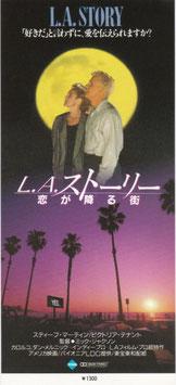 L.A.ストーリー 恋が語る街(前売半券・洋画)