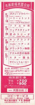 タクシー・ドライバー他(名画劇場祇園会館/特別割引券)