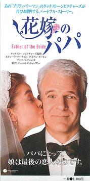 花嫁のパパ(映画半券)