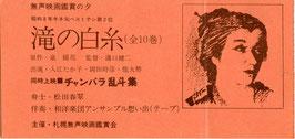 滝の白糸/チャンバラ乱斗集(札幌無声映画鑑賞会/前売半券)
