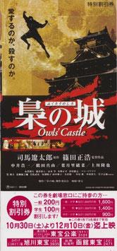 梟の城(東宝公楽・函館東宝他/特別割引券)
