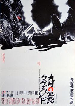 九月の冗談クラブバンド(ポスター邦画)