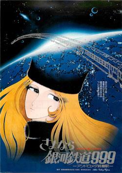 さよなら銀河鉄道999・アンドロメダ終着駅(札幌SY遊楽/チラシ邦画)