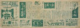 夜歩く男/熱砂の戦い/一等社員/縮図(蒲田名画座/チラシ邦洋画)