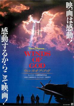 ウィンズ・オブ・ゴッド(松竹遊楽館/チラシ邦画)