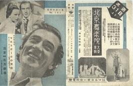 北海の子/頬白先生/マルコポーロの冒険(浅草花月劇場/プログラム)
