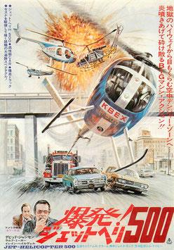 爆発!ジェットヘリ500(グランドシネマ/チラシ洋画)