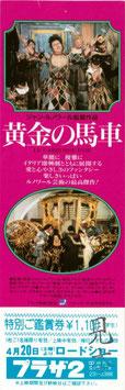黄金の馬車(プラザ2/見本スタンプ未使用特別ご鑑賞券・洋画)