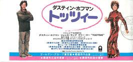 トッツィー(映画前売半券)