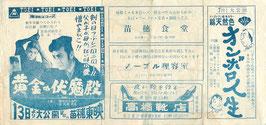 黄金の伏魔殿/オンボロ人生(苗穂東映/チラシ邦画)