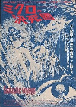 ミクロの決死圏(リヴァイバル版/アメリカ映画・プレスシート)