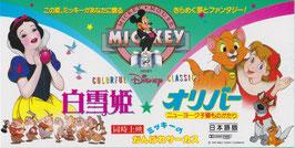 白雪姫/オリバー・ニューヨーク子猫ものがたり/ミッキーのがんばれサーカス(前売半券)