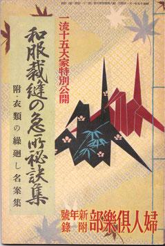 和服裁縫の急所秘訣集(婦人倶楽部付録/実用書)