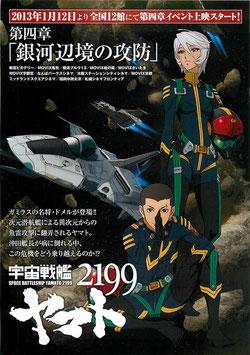 宇宙戦艦2199ヤマト 第四章「銀河辺境の攻防」(チラシアニメ)