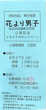 花より男子(札幌東映パラス/入場整理券)