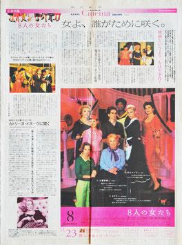 8人の女たち(ASAHI CINEMA SQUARE VIL.3/朝日新聞映画宣材)