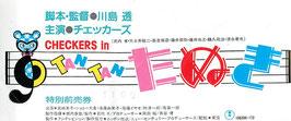 CHECKERS in TANTANたぬき(映画半券)