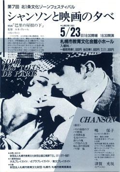 シャンソンと映画の夕べ「巴里の屋根の下」(札幌市教育文化会館/チラシ洋画)
