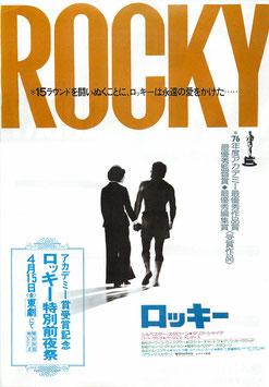 ロッキー(アカデミー賞受賞記念・ロッキー特別前夜祭/東劇チラシ洋画)