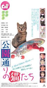 公園通りの猫たち(歌舞伎町東映劇場/特別前売券)