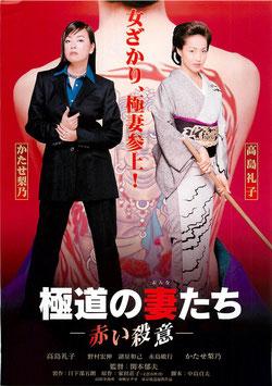 極道の妻たち-赤い殺意-(札幌劇場/チラシ邦画)