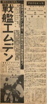戦艦エムデン/空征かば(チラシ洋画)