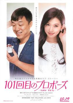 101回目のプロポーズ(ディノスシネマズ札幌劇場/チラシ・韓国映画)