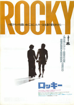ロッキー(テアトル銀座/チラシ洋画)