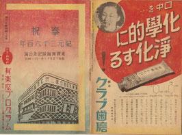 奉祝紀元二千六百年(東寶舞踊隊記念公演プログラム)