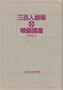 五所平之助特集(三百人劇場・映画講座/パンフ邦画)