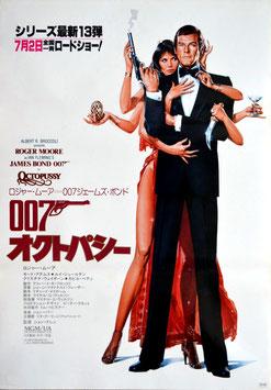 007オクトパシー(7月2日全国一斉ロードショー/ポスター洋画)