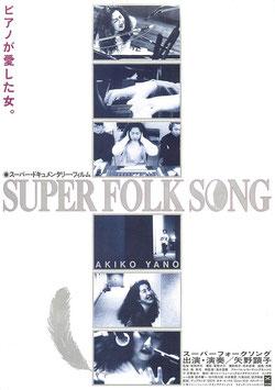 スーパーフォークソング ピアノが愛した女。(シアターキノほか/チラシ邦画)