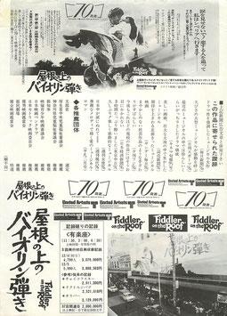 屋根の上のバイオリン弾き(有楽座/宣材・チラシ洋画)