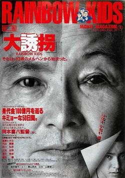 大誘拐(プラザ2/チラシ邦画)