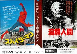 スパイダーマン/溶解人間(テアトロポニー/チラシ洋画)
