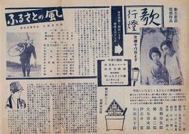 歌行燈/ふるさとの風/続清水港(大森東寶映画劇場/チラシ邦画)