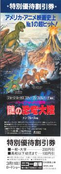 リトルフットの大冒険・謎の恐竜大陸(ニコー劇場/特別優待割引券)