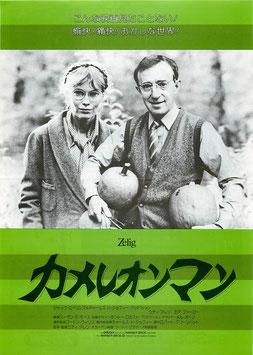 カメレオンマン(スカラ座/チラシ洋画)