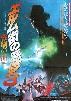 エルム街の悪夢3・惨劇の館(アメリカ映画/プレスシート)