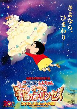 クレヨンしんちゃん 嵐を呼ぶオラと宇宙のプリンセス(チラシ・アニメ)