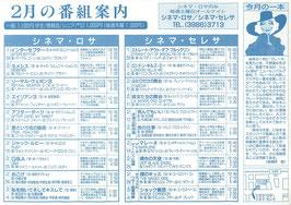 インターセプター/おこげ・他(シネマ・ロサ/シネマ・セレサ(チラシ邦洋画))