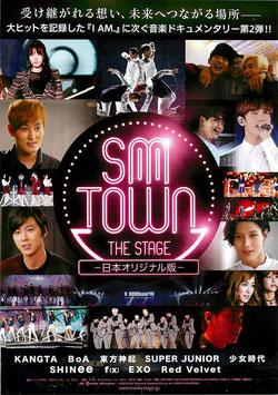 SM TOWN THE STAGE(日本オリジナル版/チラシ・アジア映画)