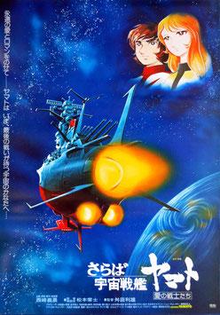 さらば宇宙戦艦ヤマト 愛の戦士たち(中央に大きくヤマト/ポスター・アニメ)