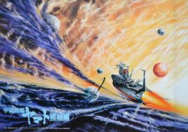 宇宙戦艦ヤマト 完結篇(ポスター・アニメ)