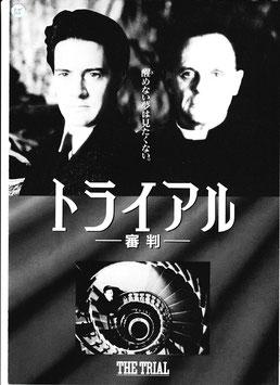 トライアル-審判-(プレスシート洋画)