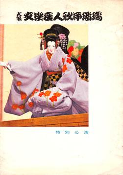 大阪文楽座人形浄瑠璃・特別公演(松竹(株)演劇部/パンフレット)