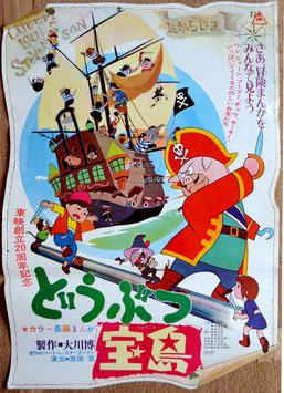 どうぶつ宝島(ポスターアニメ)
