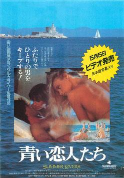 青い恋人たち(ビデオ発売/チラシ洋画)
