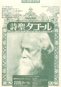 詩聖タゴール(岩波ホール/チラシ洋画)