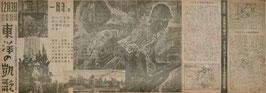 東洋の凱歌 バタアン・コレヒドール攻畧戦(實戦記録映画/チラシ邦画)